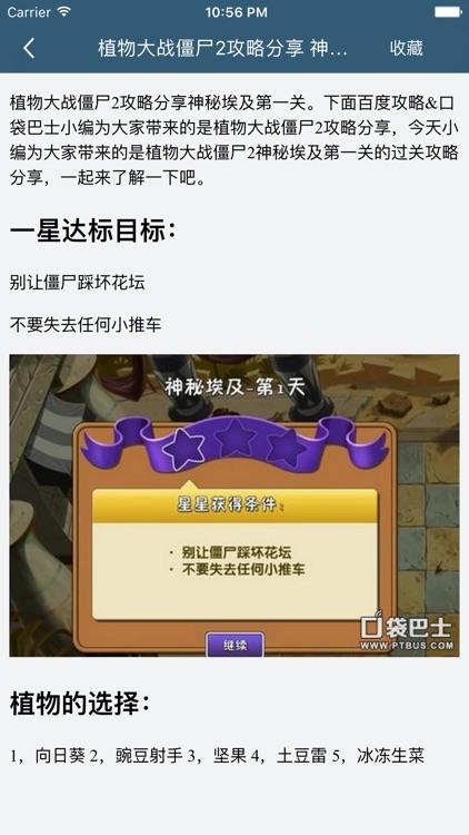 柚子攻略 for 植物大战僵尸 植物大战僵尸2 screenshot-4
