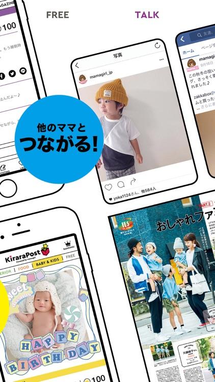 KiraraPost-おしゃれママの写真SNSキララポスト screenshot-4