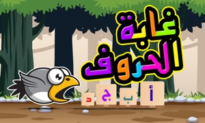 Alphabet Jungle غابة الحروف