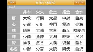 ツボ暗記カード ScreenShot2