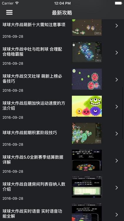超级攻略 for 球球大作战 screenshot-3
