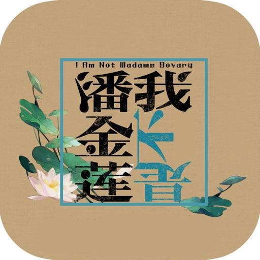 我不是潘金莲:范冰冰主演官场商政电视剧小说