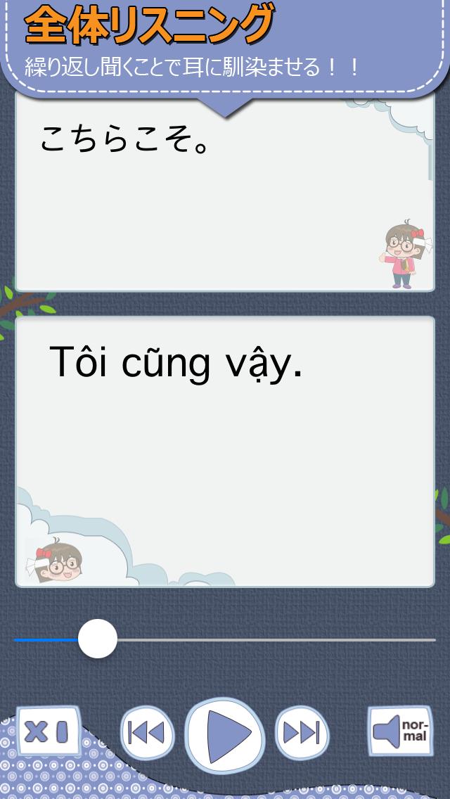 ベトナム語会話マスター[PRO]のおすすめ画像5