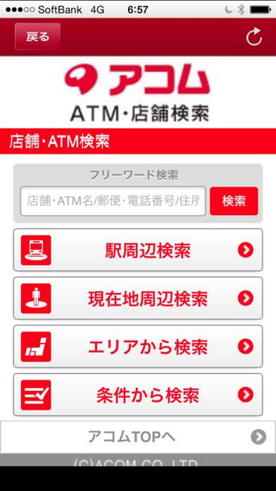 アコム ScreenShot4