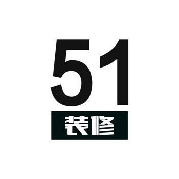 51装修-省钱装修必备