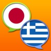 ギリシャ語日本語辞書