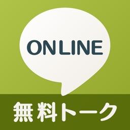 ひまつぶしならオンラインチャット!!