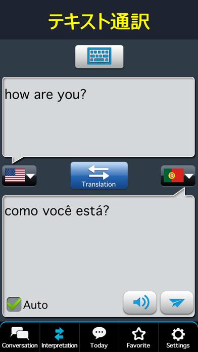 すぐ使えるポルトガル語会話のおすすめ画像3