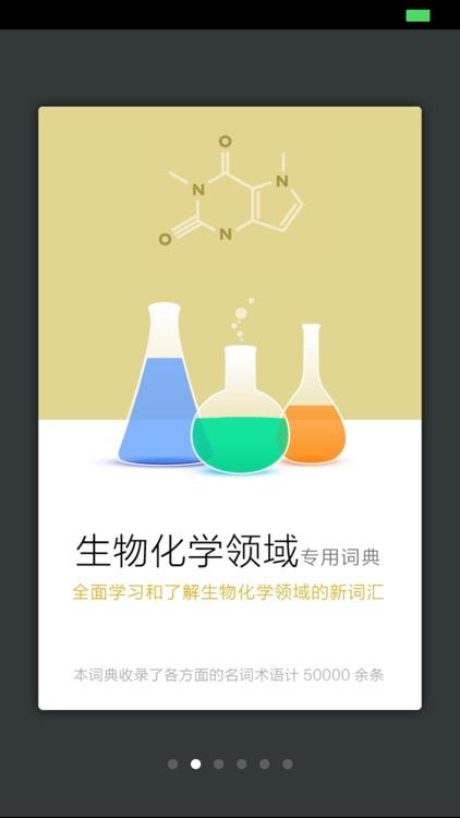 生物化学英语词典 screenshot-4