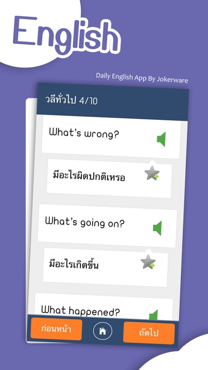 Daily English - Speak English Fluently screenshot-3
