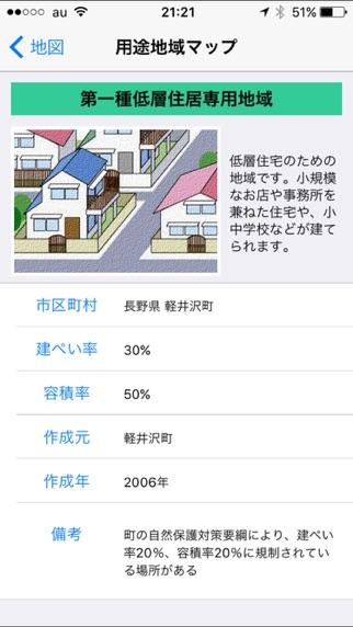 用途地域マップのおすすめ画像3