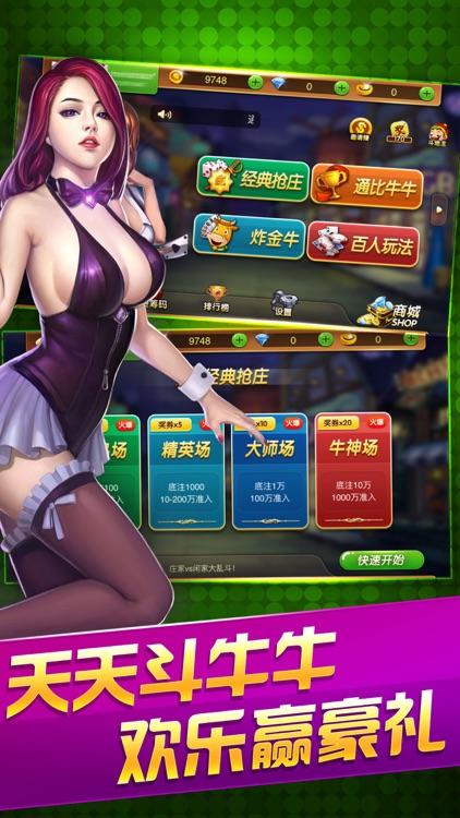 天天斗牛-斗牛牛休闲欢乐棋牌扑克游戏