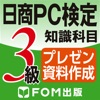 日商PC検定試験 3級 知識科目 プレゼン資料作成 【富士通FOM】