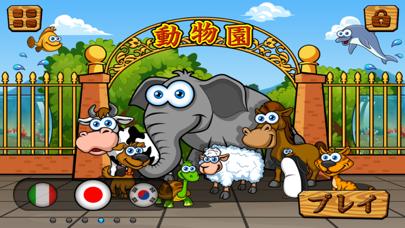 幼児と子供向けプレスクール動物園の動物パズルフル(ジグソーパズル、マッチング、数え方とその他の教)のおすすめ画像1