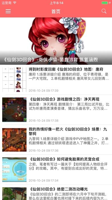 热门手游攻略 for 仙剑奇侠传 - 仙剑奇侠传3d屏幕截图1