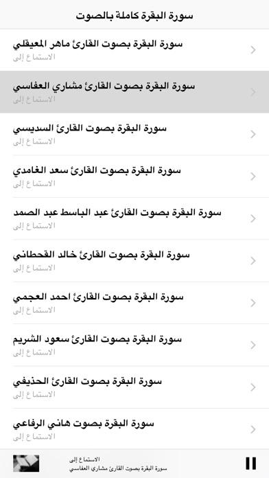 سورة البقرة كاملة بالصوت 苹果商店应用信息下载量 评论 排名情况 德