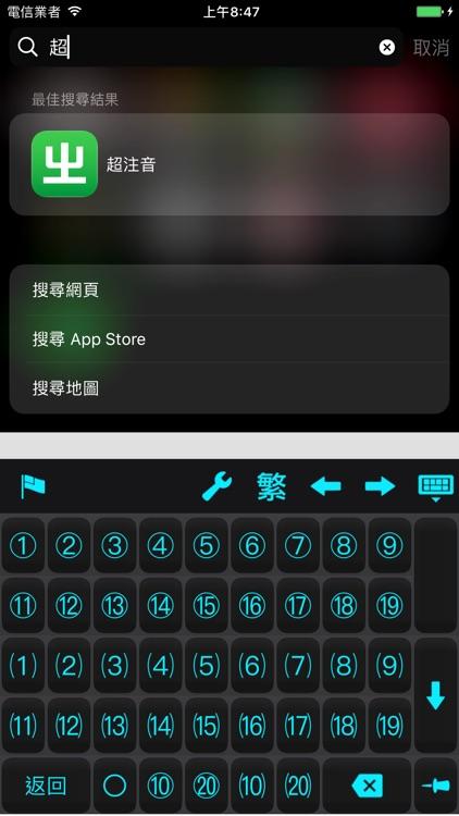 超注音 screenshot-3