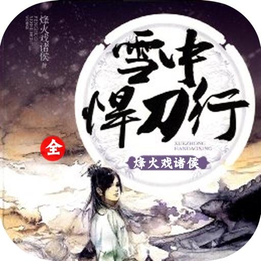 雪中悍刀行—烽火戏诸侯古典武侠玄幻小说(精编)