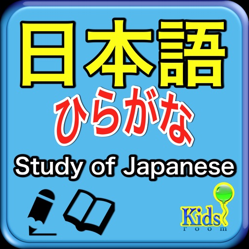 日本語(ひらがな)