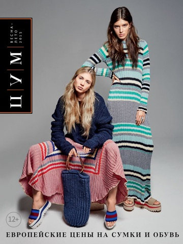 Скриншот из ЦУМ Fashion Magazine