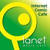インターネットカフェ『プラネット』公式アプリ