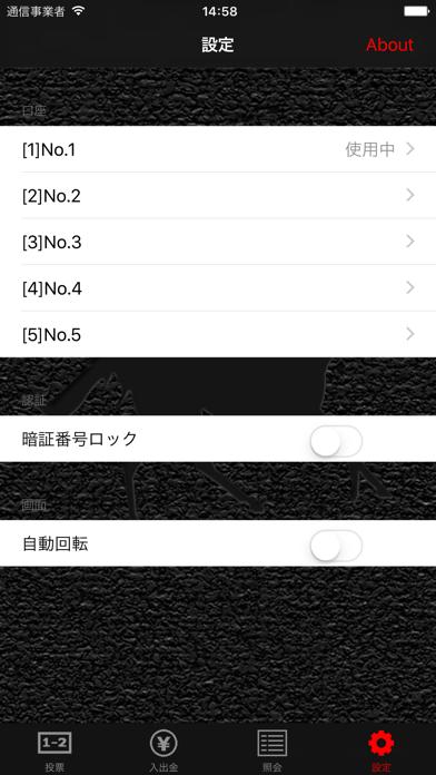 馬券投票@中央競馬(KBIBS) ScreenShot3