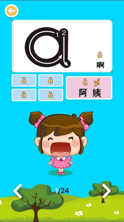 ABC宝宝学拼音学汉字游戏大巴士全集
