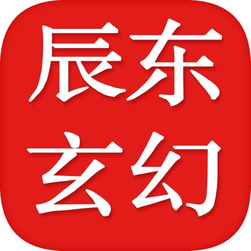 辰东最新作品-网络畅销玄幻修仙系列有声小说精选