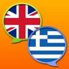 点击获取Greek English dictionary