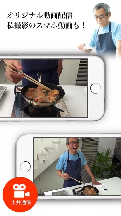 土井善晴の和食 app image