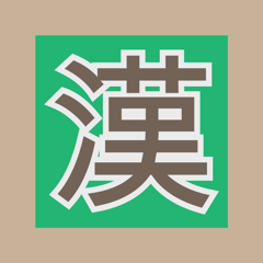 Learn to Write Chinese Characters (iPhone) 學漢字
