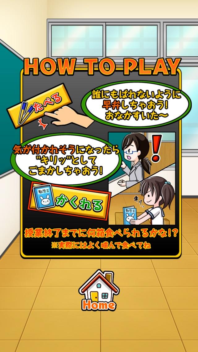 早弁少女~無料暇つぶしゲーム~紹介画像5