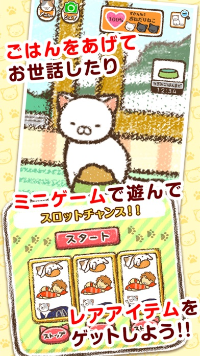 かんたん!ねこ育成ゲーム~いえねこ~のおすすめ画像5