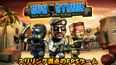 ガン・ストライク Gun Strike ScreenShot0