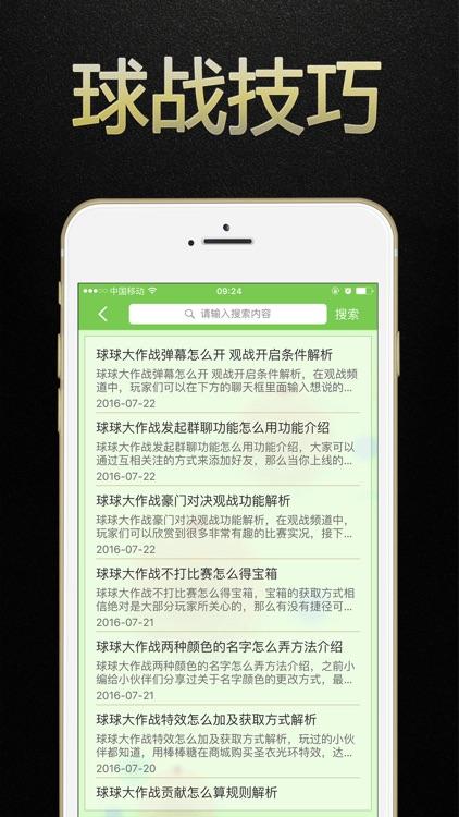 游戏狗攻略 for 球球大作战棒棒糖 screenshot-4