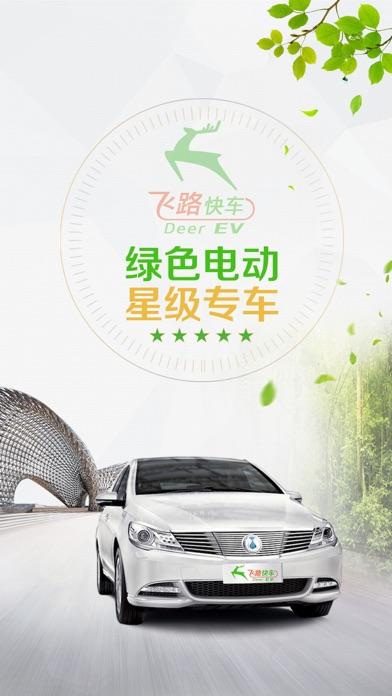 飞路快车-绿色电动 星级专车 screenshot one