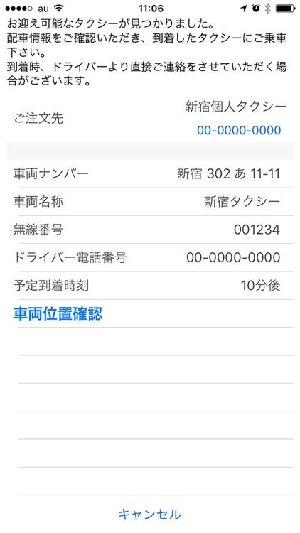 個人タクシー screenshot-3