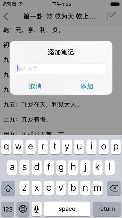 周易 screenshot-3