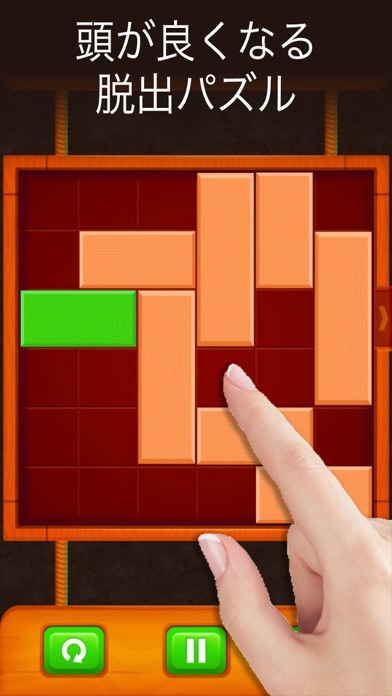 ブロック脱出ゲーム - 頭が良くなる無料パズルで暇つぶし紹介画像1