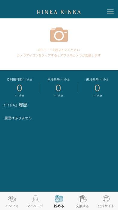HINKA RINKA Appのスクリーンショット3