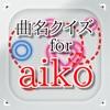 曲名 for aiko ~穴埋めクイズ~