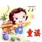 儿童童谣(童声朗读版) icon