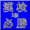 漢検3級必勝!厳選問題集 - iPhoneアプリ
