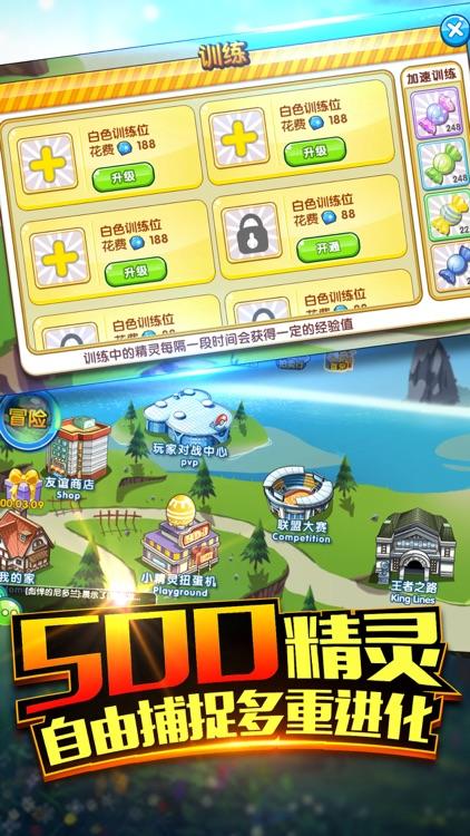 口袋之旅-最经典宠物收集养成手游 screenshot-4