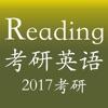 考研英语阅读理解真题 - 备战2017考研