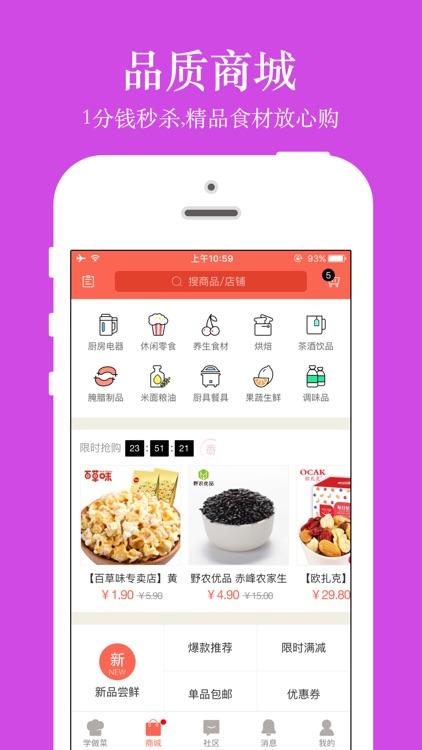 香哈菜谱-最热门的家常菜谱大全,烘焙、烹饪、做菜吃货必备神器 screenshot-4