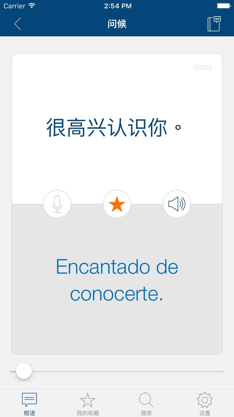 学西班牙语 - 常用西班牙语会话短句及生字 | 西班牙文翻译 Screenshot
