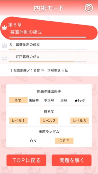 山川一問一答日本史 screenshot1