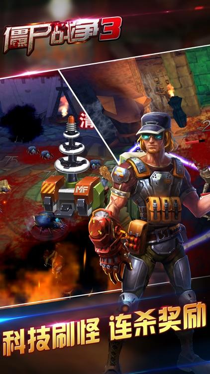 僵尸战争-穿越战地前线射击游戏 screenshot-4