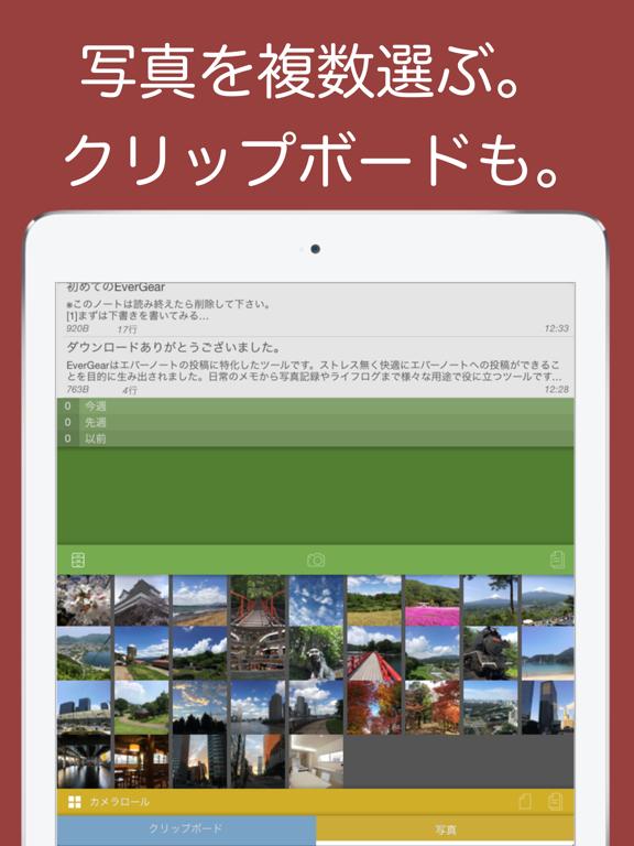 EverGear 高機能エバーノート投稿アプリのおすすめ画像4